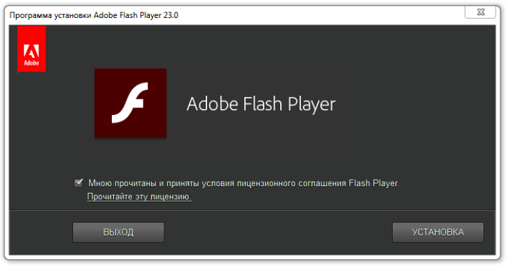 Окно установщика Adobe Flash Player