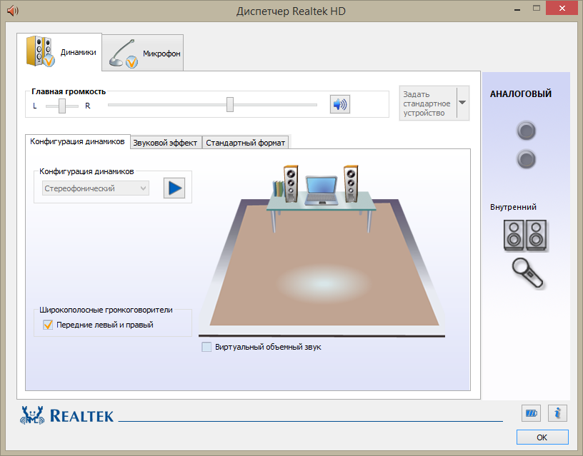 Realtek hd audio 2. 72 audio driver download.