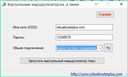 Скачать Виртуальный Роутер Плюс на русском языке