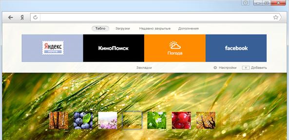 Яндекс скачать без платно Для - картинка 1