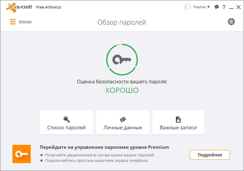 Скачать avast free antivirus на компьютер бесплатно