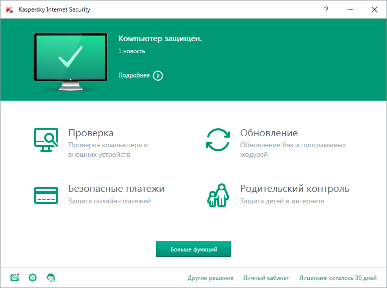 Kaspersky Intertnet Security 2016