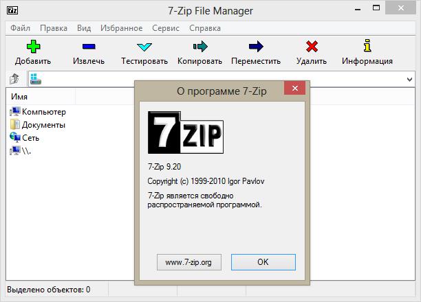 Внешний вид zip архиватора