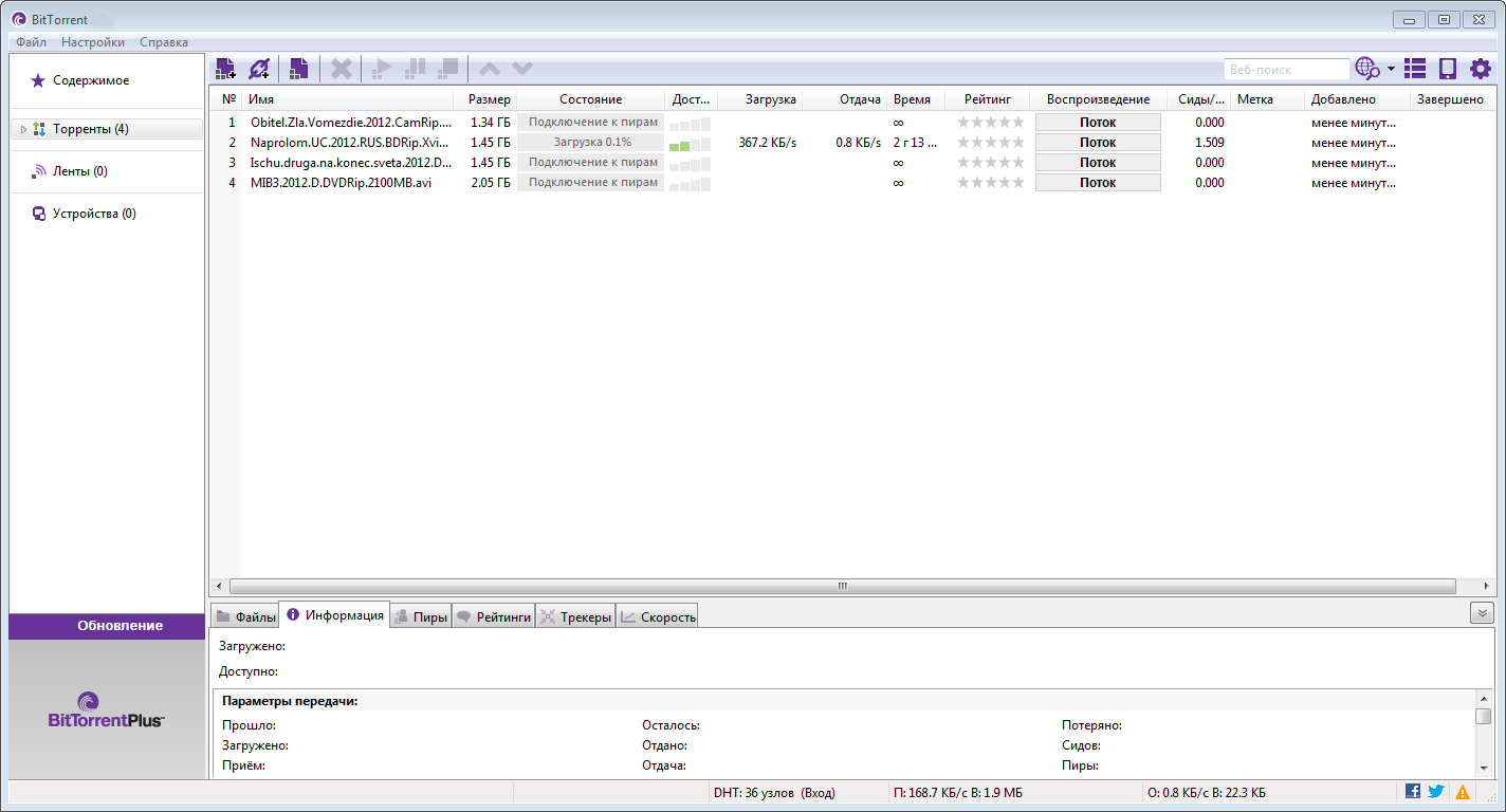 Скачать BitTorrent бесплатно