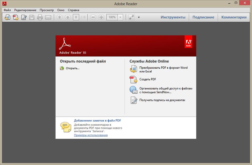 Скачать PDF Adobe Reader бесплатно