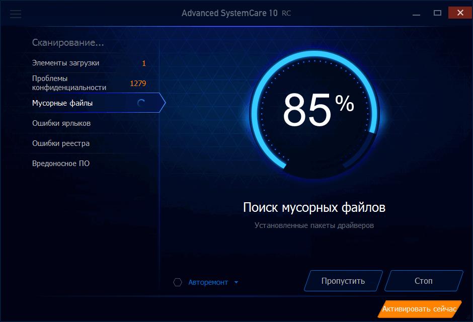 Оптимизация компьютера