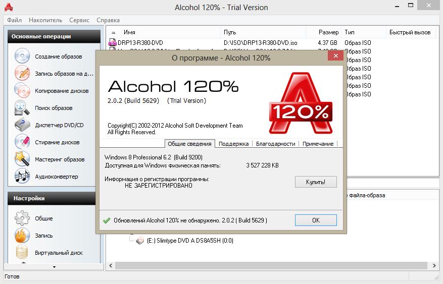 Внешний вид программы Alcohol 120%