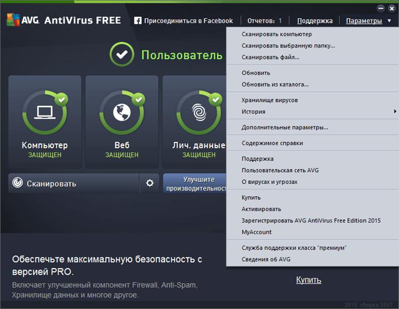 Скачать АВГ Антивирус FREE бесплатно