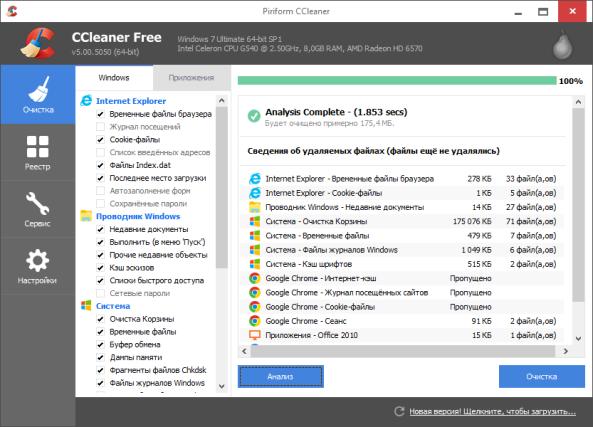 Внешний вид программы CCleaner