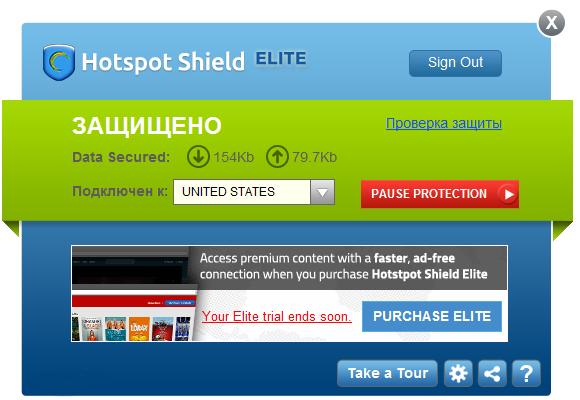 Скачать Hotspot Shield бесплатно