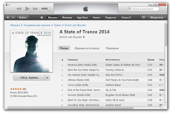 Внешний вид iTunes