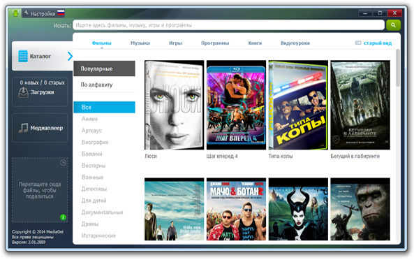 MediaGet для Windows 7