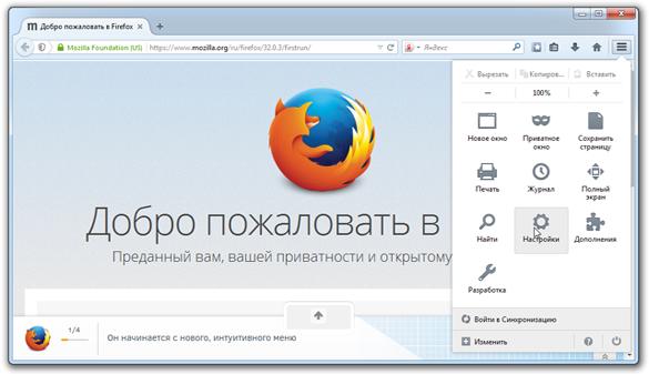 Скачать Mozilla Firefox бесплатно