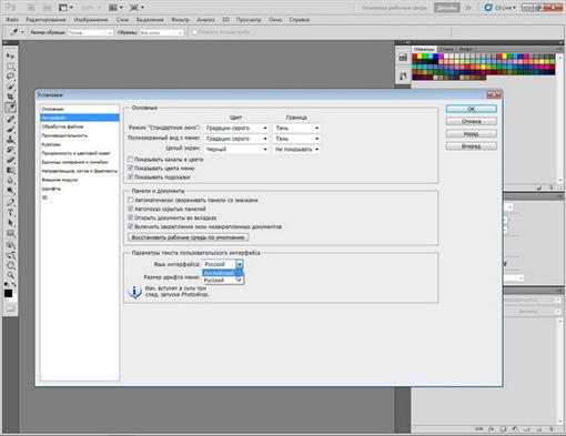 Скачать программу фотошоп с5 boardview скачать программу