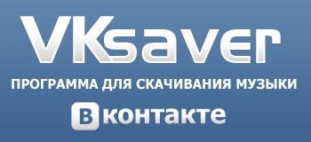 Скачать VkSaver бесплатно