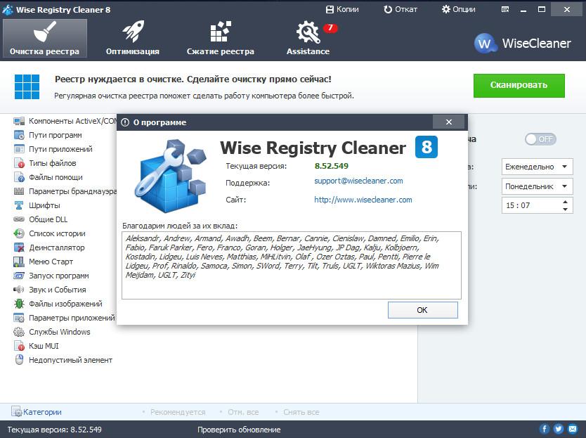 Скачать Wise Registry Cleaner бесплатно
