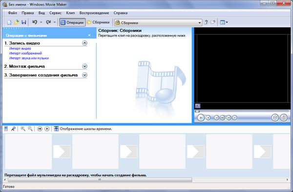 Внешний вид Windows Movie Maker