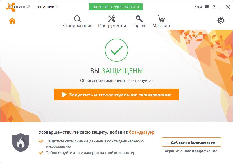 Бесплатный антивирус Аваст 2016