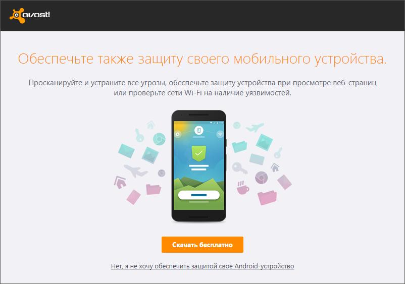 Предложение для Андроид устройств от Аваст