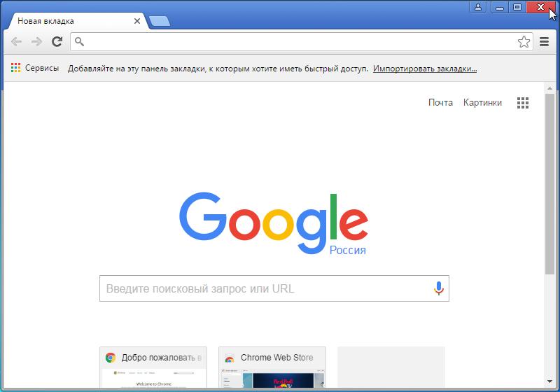 Установка Гугл Хром