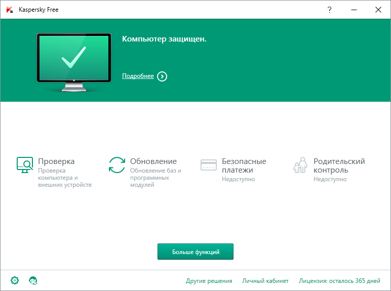 Бесплатный антивирус Касперского 2016 на 1 год