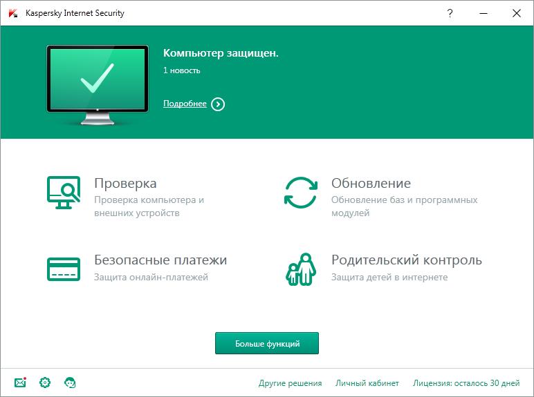 Kaspersky Intertnet Security 2016