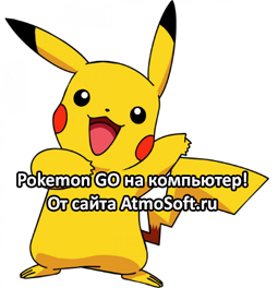 Pokemon GO на компьютер