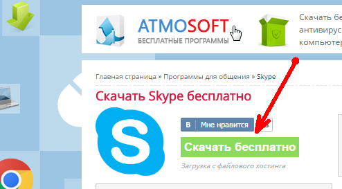 Загрузка Скайп