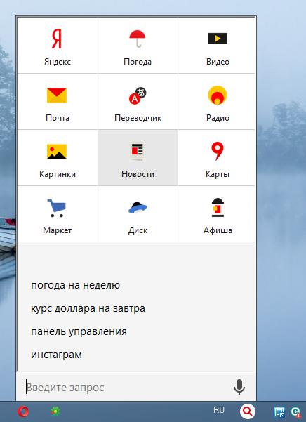 Внешний вид Яндекс Строки