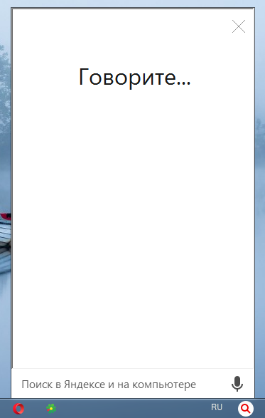 Слушай Яндекс